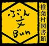 椎葉村図書館ぶん文Bun