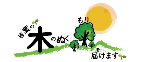 椎葉村「木のぬくもり」を届けるプロジェクト