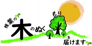 椎葉村「木のぬくもり」を届けます