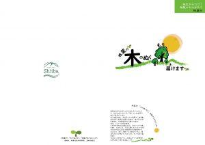 椎葉村「木のぬくもり」を届けます:表紙