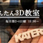 かんたん3D教室 by椎葉村